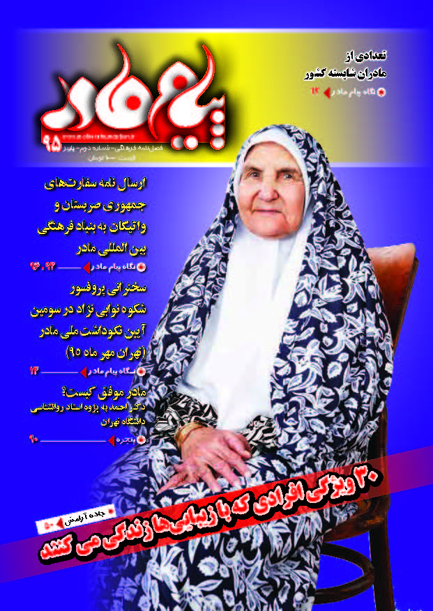 Payam-e Madar Magazine No.2