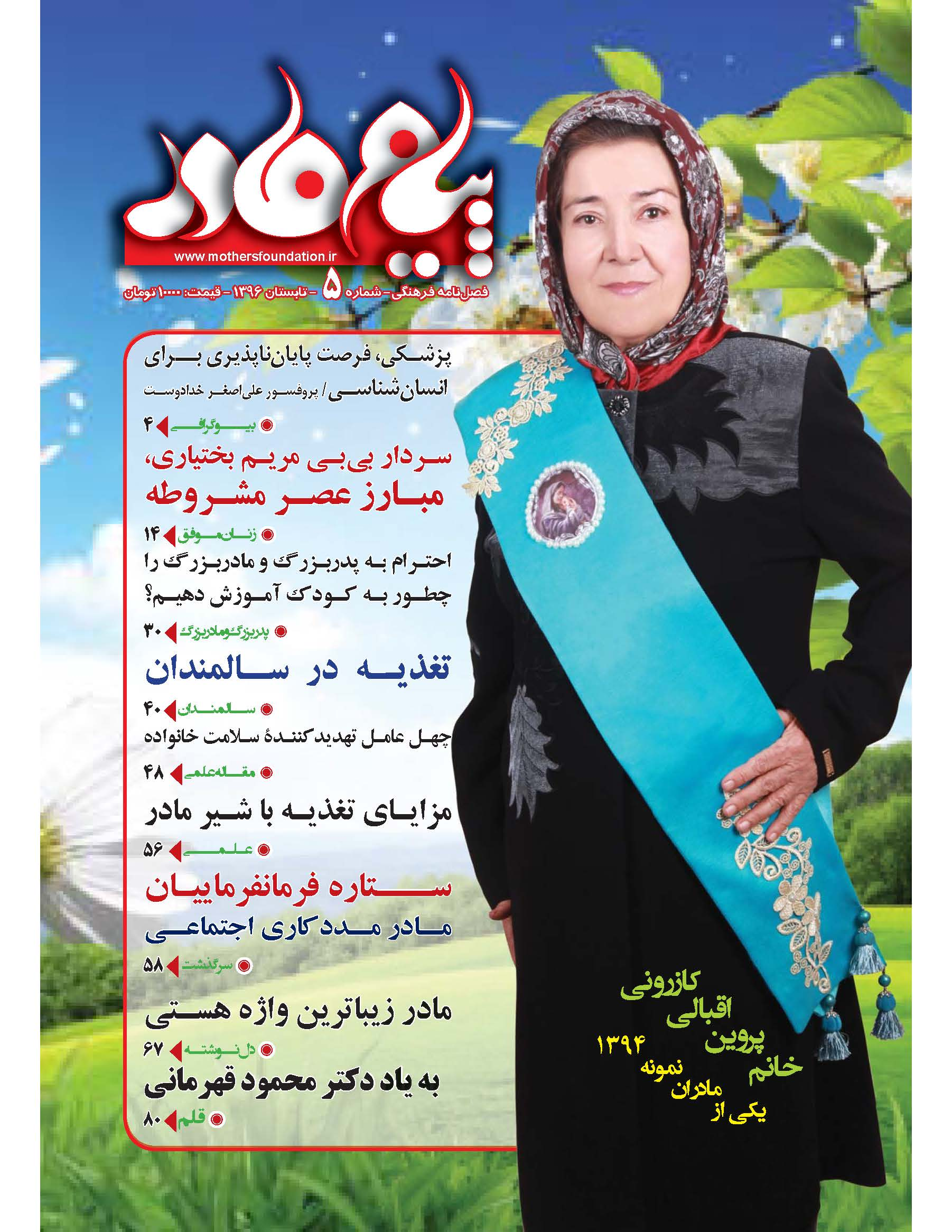 Payam-e Madar Magazine No.5