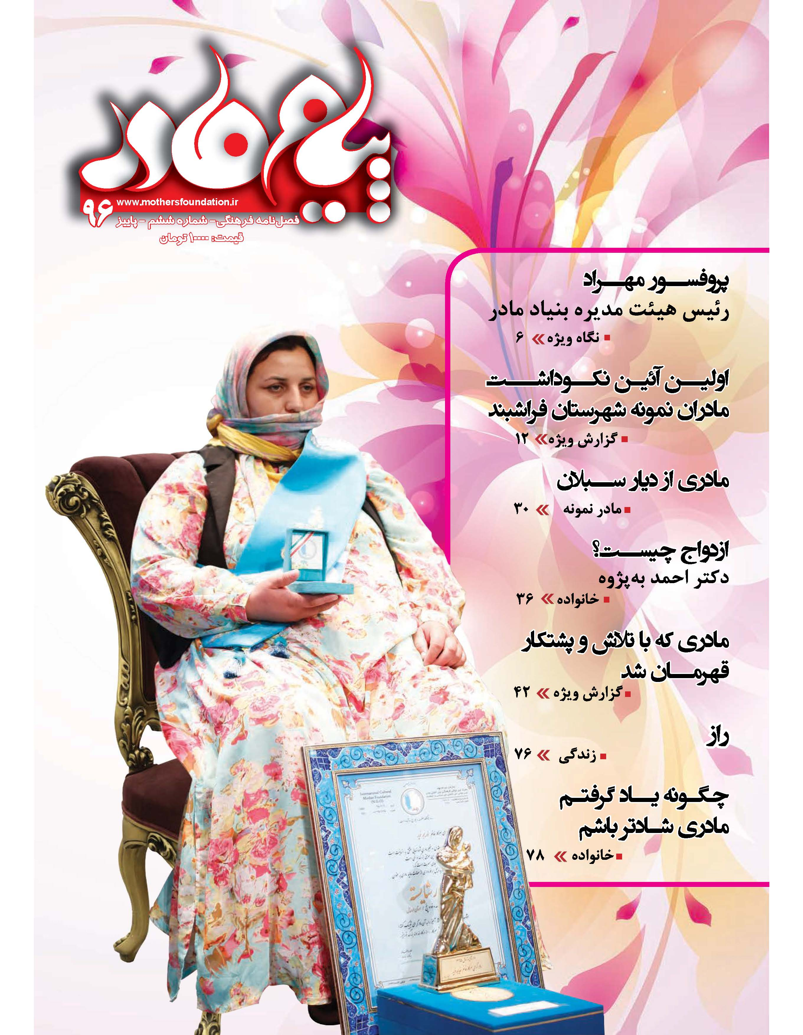 Payam-e Madar Magazine No.6