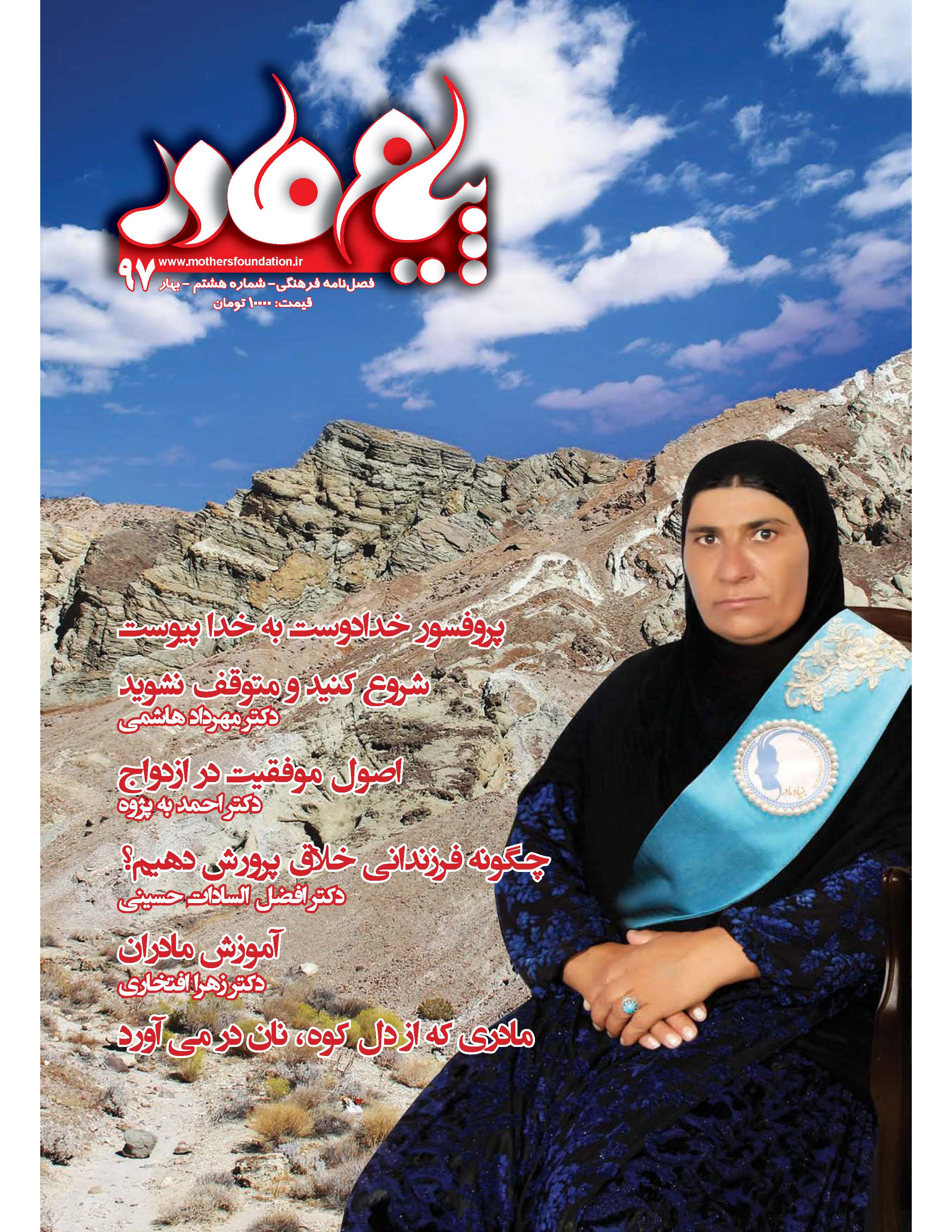 Payam-e Madar Magazine No.8
