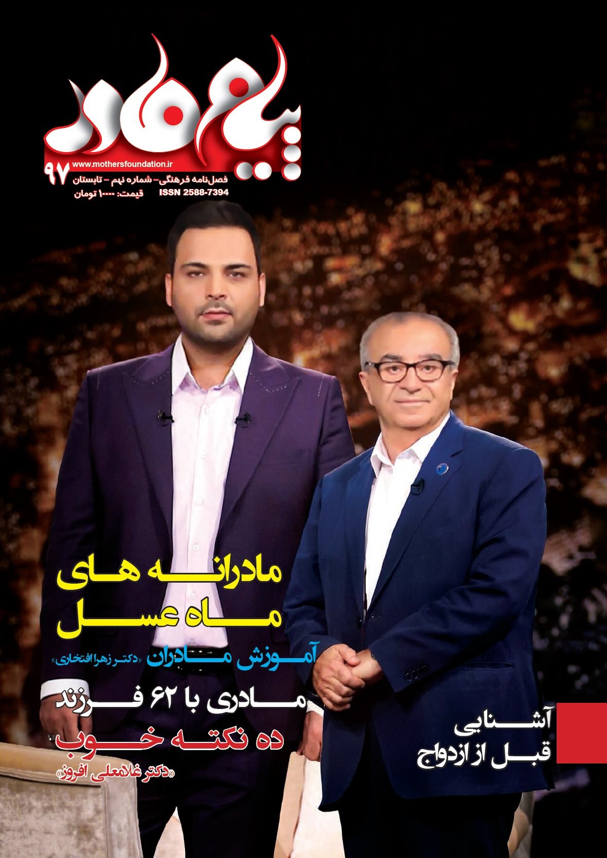 Payam-e Madar Magazine No.9