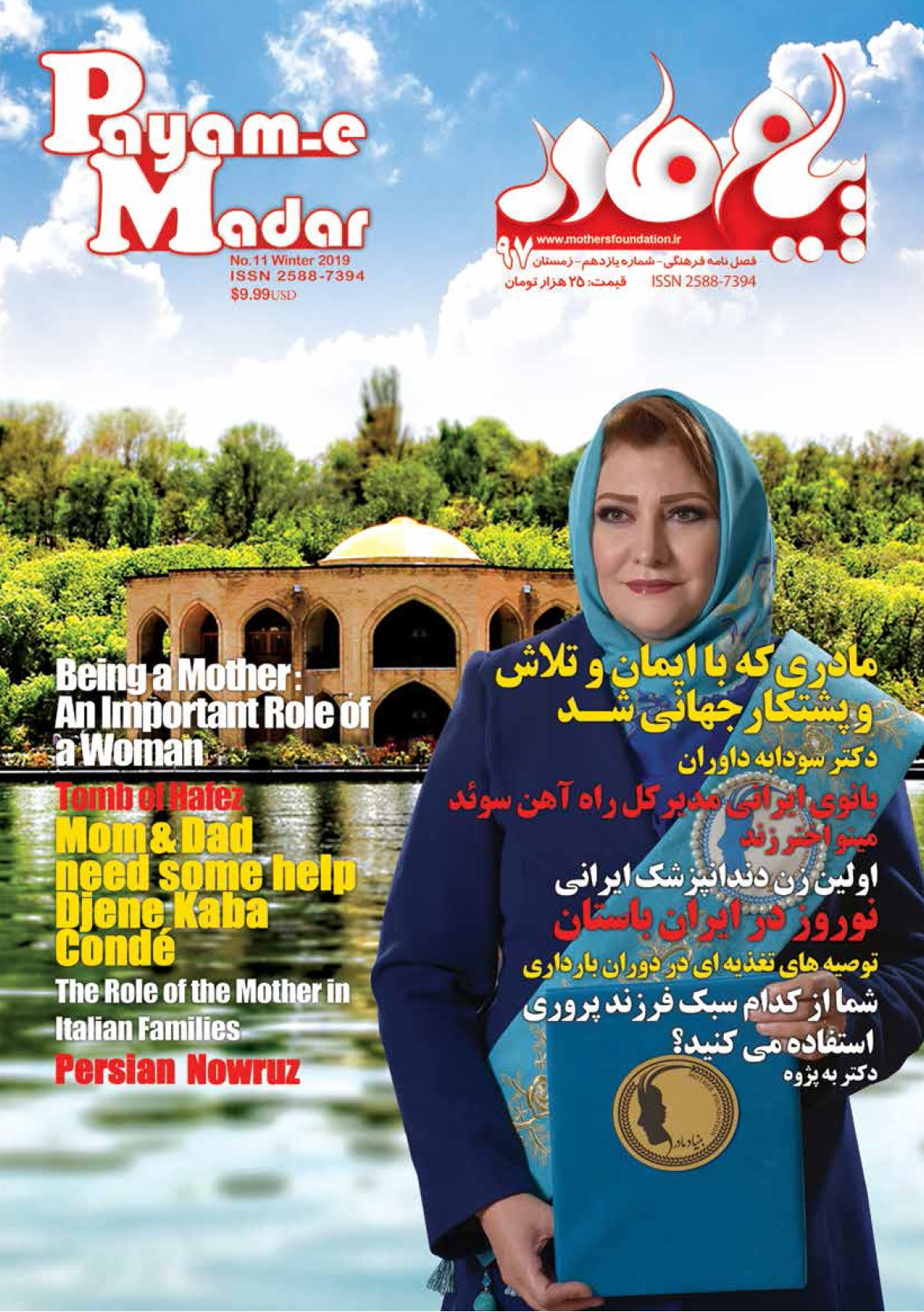 Payam-e Madar Magazine No.11