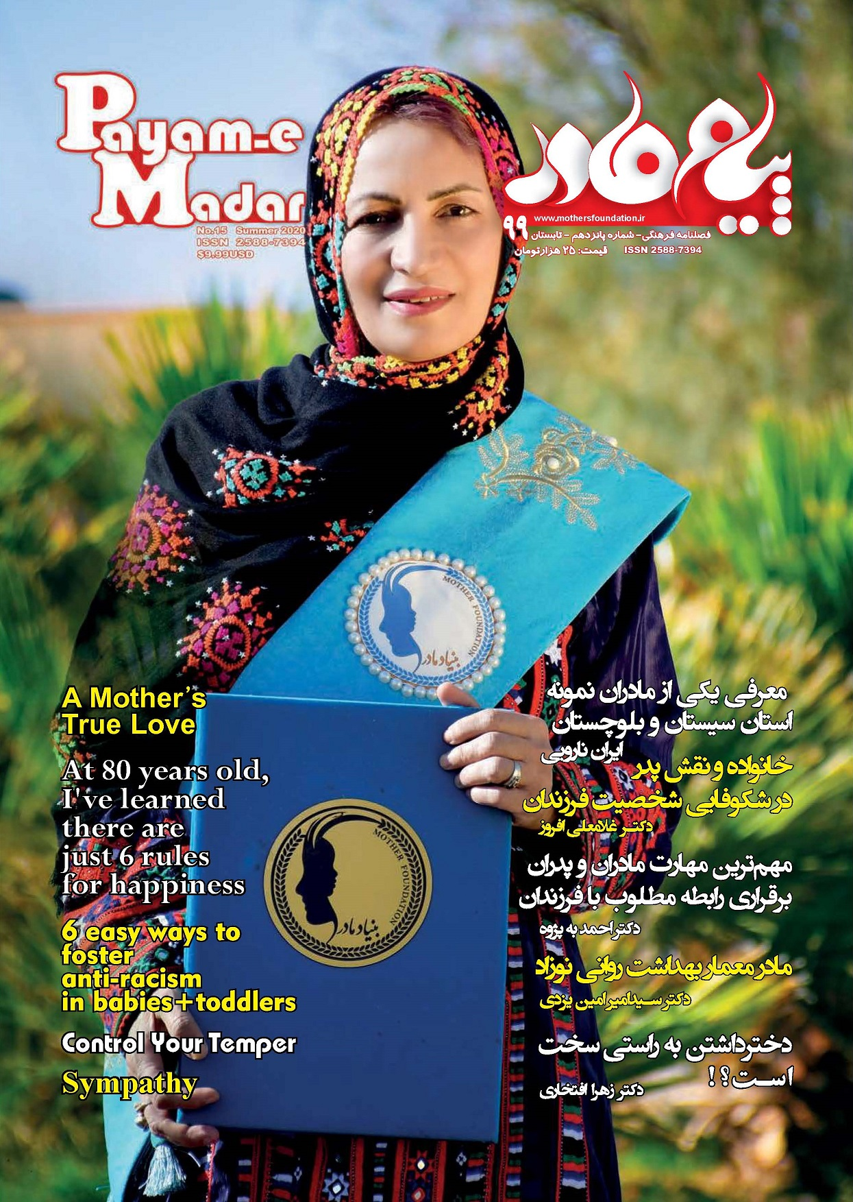 Payam-e Madar Magazine No.15